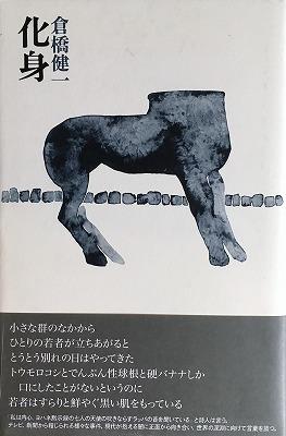 f:id:bookface:20170906212121j:plain