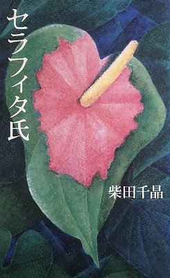 f:id:bookface:20170915205257j:plain