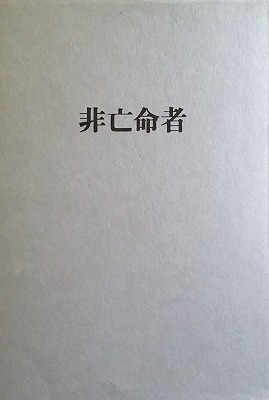 非亡命者 野田理一詩集 - bookfa...
