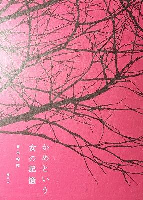 f:id:bookface:20170929224624j:plain