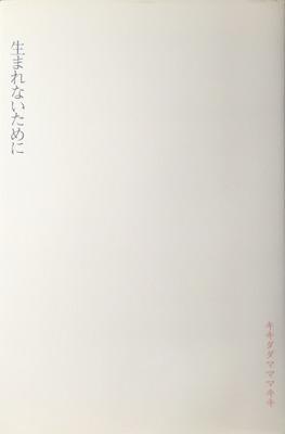 f:id:bookface:20171003201817j:plain
