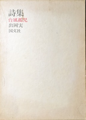 f:id:bookface:20171024224201j:plain