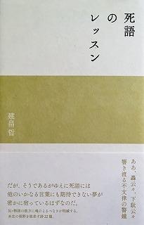 死語のレッスン 建畠哲詩集 - bo...