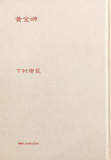 f:id:bookface:20180106223647j:plain
