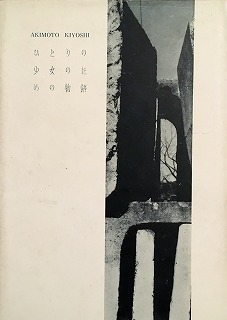 f:id:bookface:20180311022055j:plain