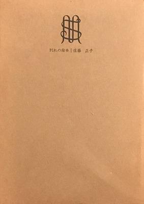 f:id:bookface:20180315132727j:plain