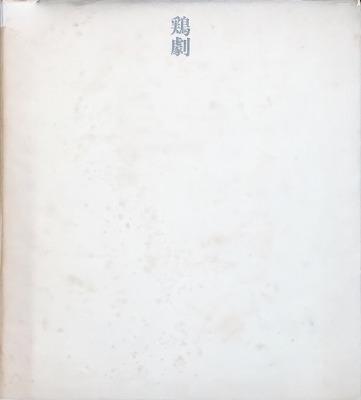 f:id:bookface:20180329125857j:plain