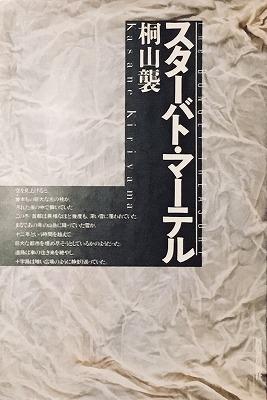 f:id:bookface:20180407180218j:plain