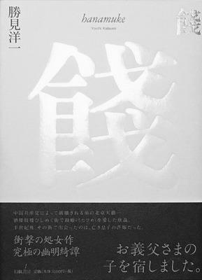 f:id:bookface:20180409230655j:plain