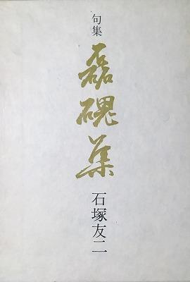 磊磈集 石塚友二句集 - bookface...