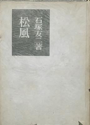 松風 石塚友二 - bookface's dia...