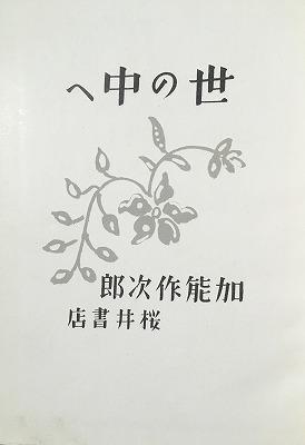 f:id:bookface:20180821142017j:plain