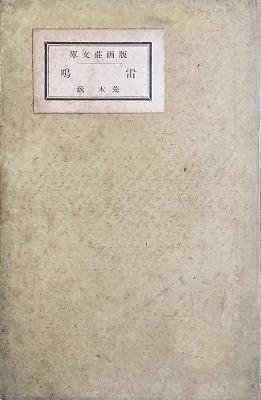 f:id:bookface:20180822141946j:plain