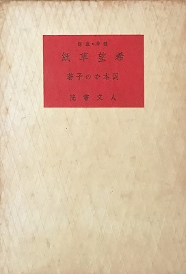 f:id:bookface:20180824215206j:plain