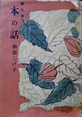 f:id:bookface:20180907232032j:plain