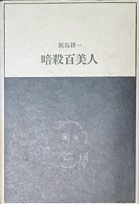 f:id:bookface:20180919213750j:plain