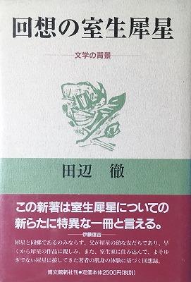 f:id:bookface:20181001143603j:plain