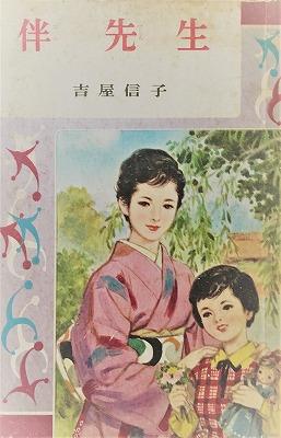 伴先生 吉屋信子 - bookface's diary