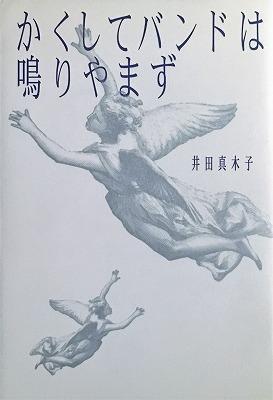 f:id:bookface:20190514221812j:plain