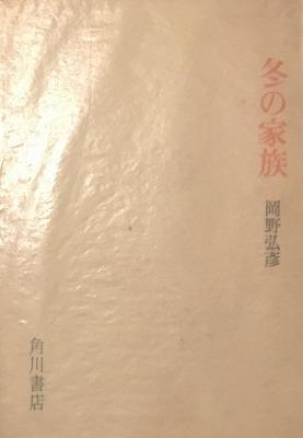 冬の家族 岡野弘彦歌集 - bookface's diary