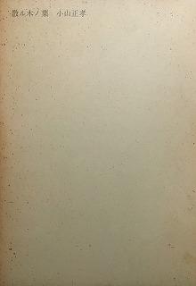 f:id:bookface:20200304135727j:plain