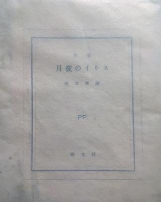 f:id:bookface:20200311181218j:plain