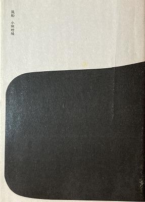 f:id:bookface:20200518174215j:plain