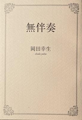 f:id:bookface:20200518194922j:plain
