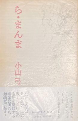 f:id:bookface:20200719211448j:plain