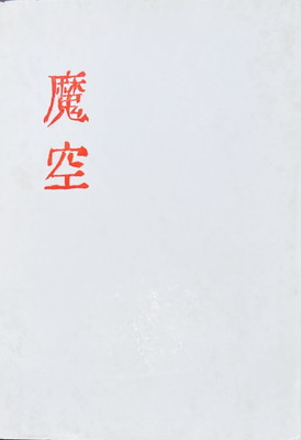 f:id:bookface:20200730150326j:plain