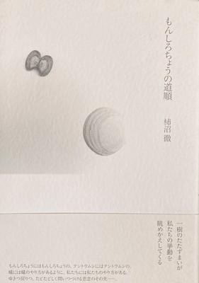 f:id:bookface:20200730150752j:plain