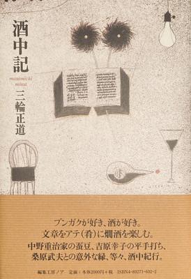 f:id:bookface:20200730235104j:plain