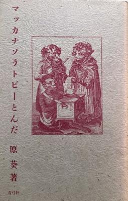 f:id:bookface:20200806080151j:plain