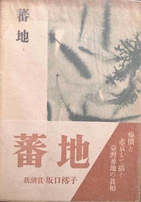 f:id:bookface:20200811225522j:plain