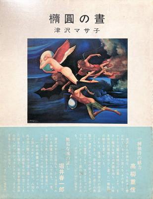 f:id:bookface:20200911164309j:plain