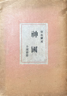f:id:bookface:20201013081948j:plain