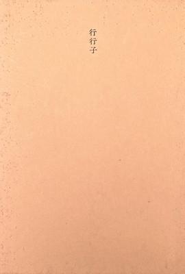 f:id:bookface:20201017080043j:plain