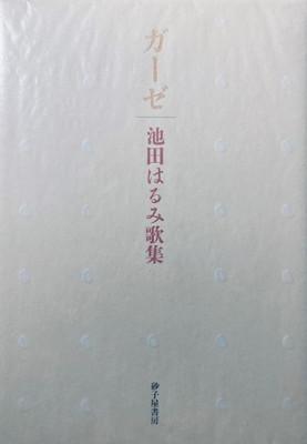 f:id:bookface:20201029134432j:plain