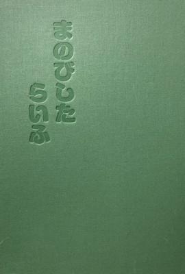 f:id:bookface:20201106161153j:plain