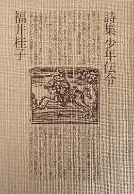 f:id:bookface:20201211162029j:plain