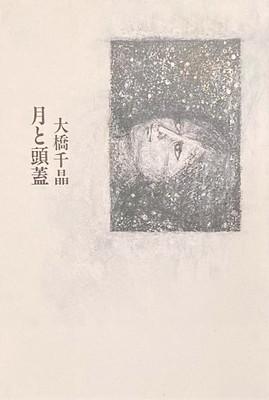 f:id:bookface:20210217101531j:plain