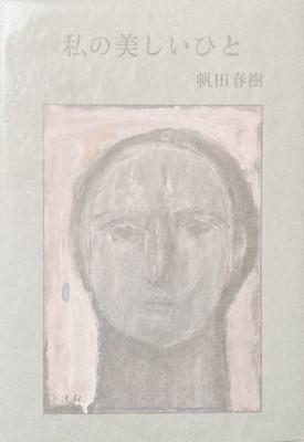 f:id:bookface:20210217102241j:plain