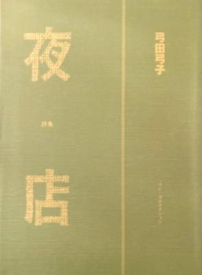 f:id:bookface:20210804142519j:plain