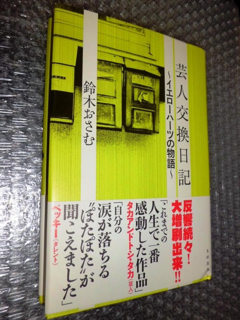 f:id:bookkawasaki:20180209090935j:plain