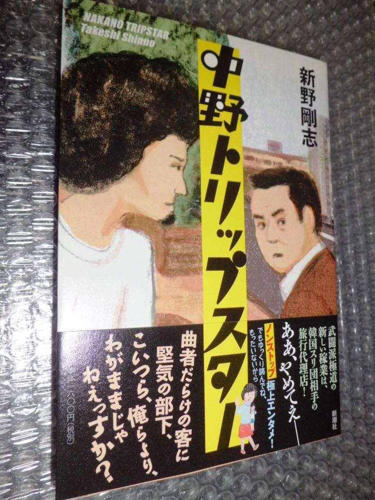 f:id:bookkawasaki:20180210035052j:plain