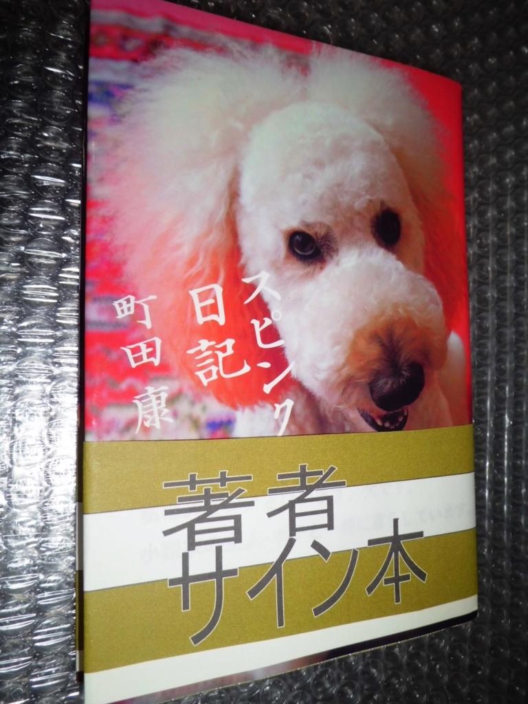 町田 康さん 「スピンク日記」
