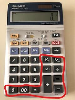 f:id:bookkeeping-miles:20180913222710j:plain