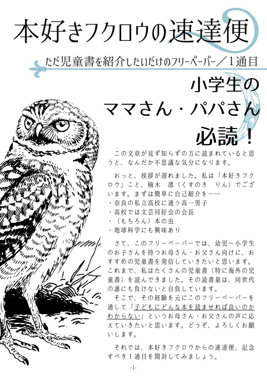f:id:booklover_owl:20200504143525p:plain