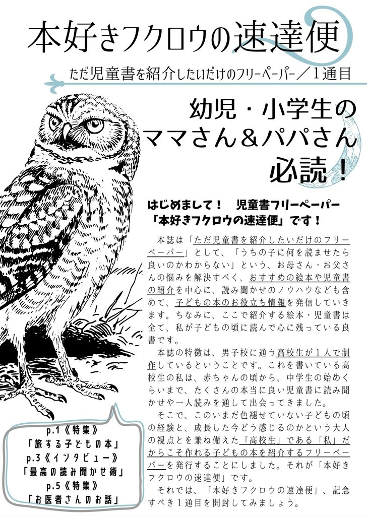 f:id:booklover_owl:20200531011929j:plain