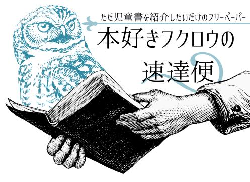 f:id:booklover_owl:20200613225054p:plain